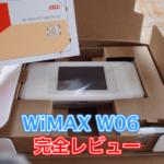 【Speed Wi-Fi NEXT W06】レビュー! 使って分かった有線LAN・クレードルなしでも買うべき人とは?