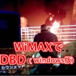 【動画あり】WiMAXでDBDはラグい? 回線速度・PING・通信量を紹介