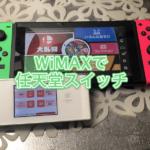 WiMAXで任天堂スイッチはできる? ラグなく遊ぶコツ・設定まとめ