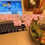 【ワイアードカフェ横浜ジョイナス店】フリーWi-Fiでパソコンする方法