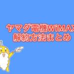 ヤマダ電機WiMAXの解約方法まとめ! 違約金負担なしで他社へ乗り換える方法