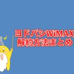 ヨドバシWiMAXの解約方法まとめ! 電話が繋がらない時の対策