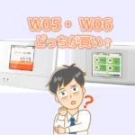【徹底比較】WiMAX W05とW06の違いは何? どっちがおすすめかは一目瞭然!
