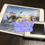 【動画あり】WiMAXで荒野行動はラグる? 回線速度・PING・通信量を紹介