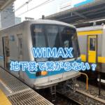 WiMAXは地下鉄を走行中に繋がらない? 東京メトロでの検証結果と対策まとめ