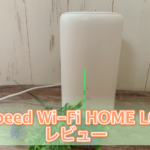 WiMAX『Speed Wi-Fi HOME L02』レビュー! 我が家での実測とみんなの口コミ・評判まとめ