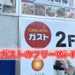 【ガストwifi】フリーWi-Fiの使い方・繋がらない時の対策まとめ