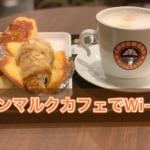 【サンマルクカフェ wifi】docomo・au・ソフトバンクが使える店舗の探し方