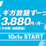 UQ WiMAXの新料金プラン『新ギガ放題』て何? 3年契約が無くなる?