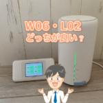 【徹底比較】WiMAX W06・L02 どっちがおすすめ? 両方試して分かった実測・特徴まとめ