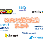 WiMAXの解約方法まとめ! プロバイダーが分からない場合の対策