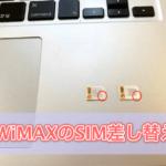 WiMAX2のSIMカードは差し替えできる? 4つの注意点と独自検証して分かったデメリットまとめ