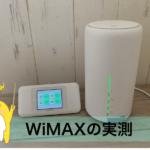 WiMAX2+の実測! スピードテストによるW06・L02の速度・平均値まとめ