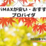 【2020年11月最新】WiMAXが安い・おすすめプロバイダはどこ?今月の格安プロバイダまとめ