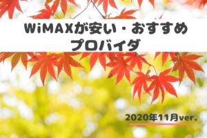 WiMAXが安いプロバイダ11月