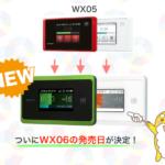 WiMAX WX06(NEC)の発売日が決定! WX05からの進化・W06との違いを徹底比較!