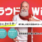 【クラウドWiFi東京】口コミレビュー! 無制限wifiについに縛りなし登場!