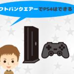 ソフトバンクエアーでPS4(オンラインゲーム)は遅い! 適していない理由・代わりのおすすめwifiとは