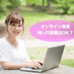 オンライン授業のwifiは何がおすすめ? 大学生(学生)に必要なもの