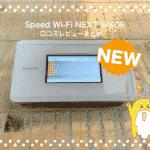 【Speed Wi-Fi NEXT WX06】口コミレビュー! 速度・pingを1時間ごとに計測