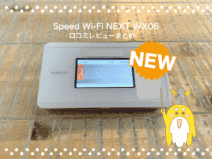WX06レビュー