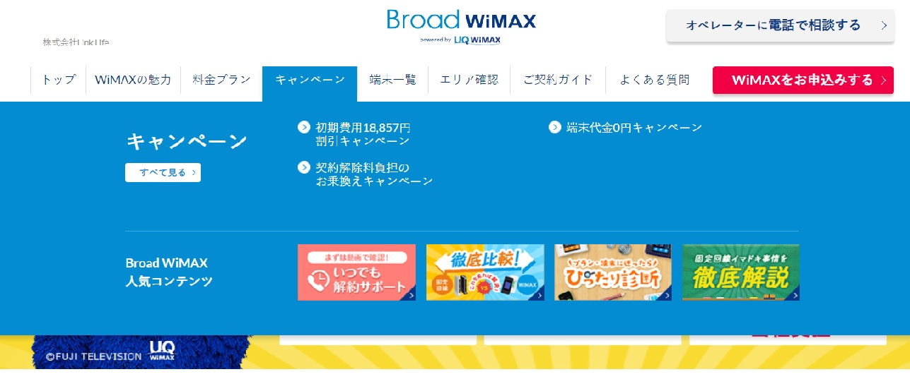 wimaxぴったり診断