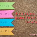【2021年2月最新】WiMAXが安い・おすすめプロバイダはどこ?今月の格安プロバイダまとめ