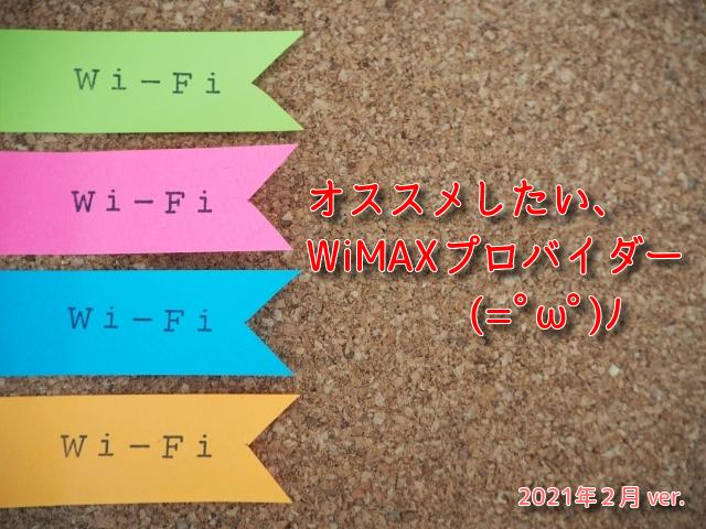 WiMAXが安いプロバイダ
