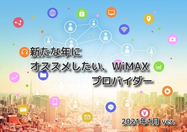 WiMAXが安いプロバイダ1月